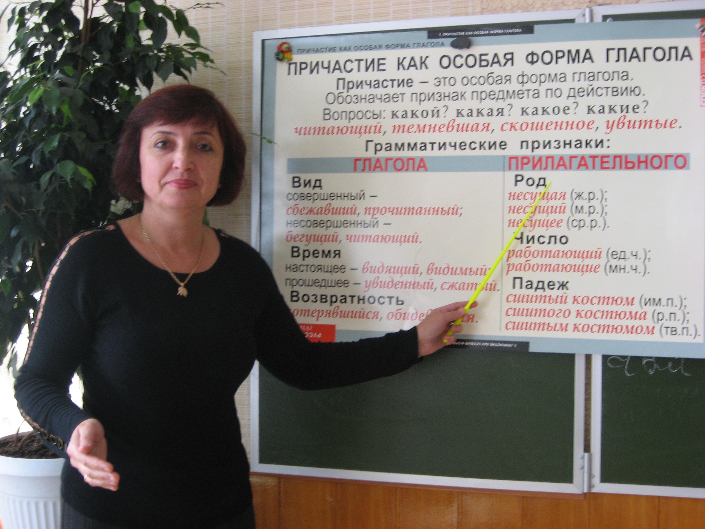 Учительница русского языка 5 фотография